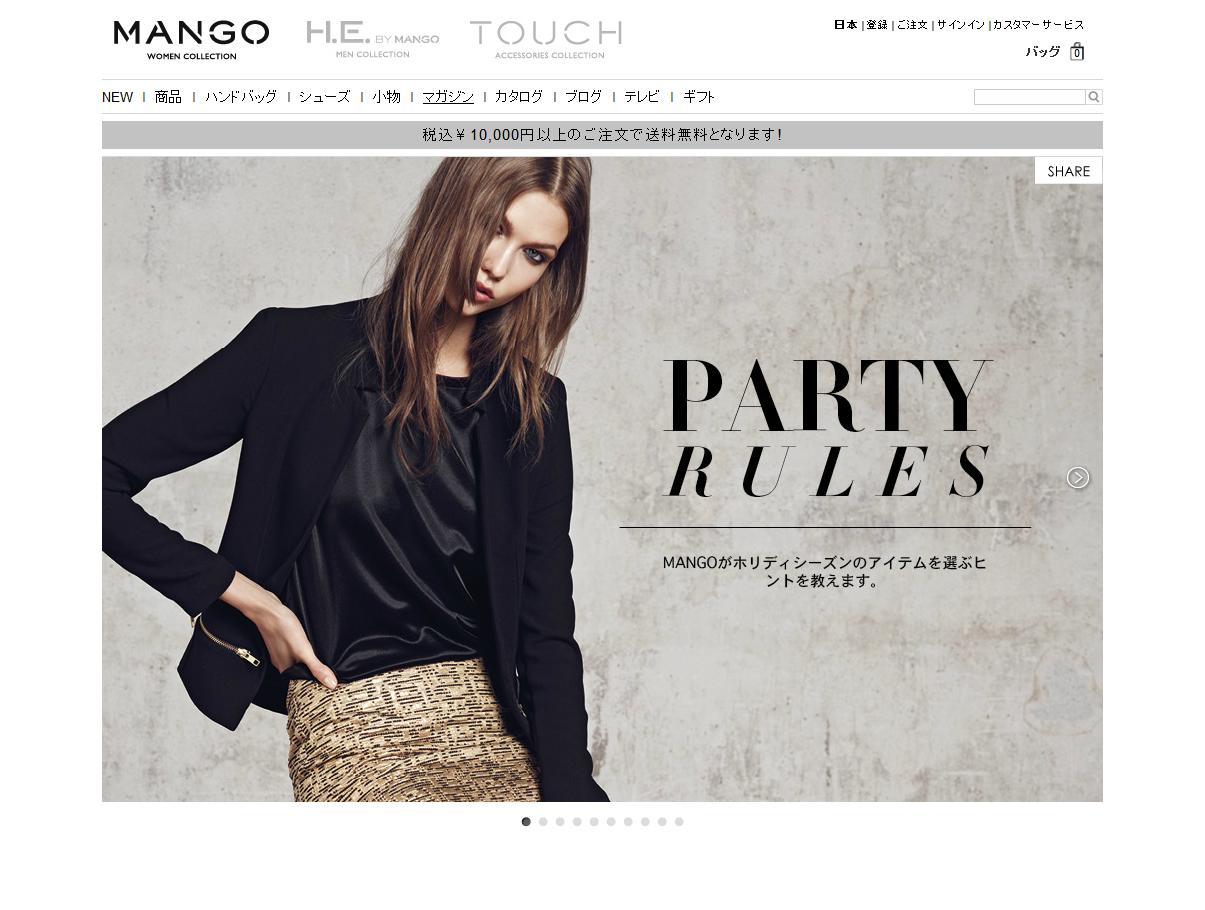 MANGO - マガジン(1)