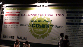 HAL-MODE FESTIVAL(ハル・モードフェスティバル)