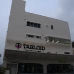 元巨大印刷工場 - TABLOID