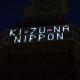 KIZUNA NIPPON - 東日本大震災から1年、東京タワー光のメッセージ