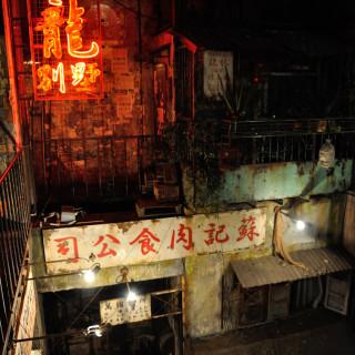 蘇った東洋の魔窟、電脳九龍城 - ウェアハウス川崎店